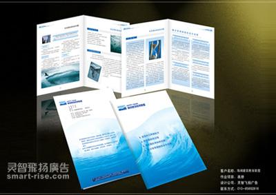 公司主题:北地航安画册封面设计企业宣传册  客户:海阔建筑教